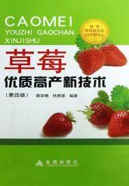 草莓优质高产新技术