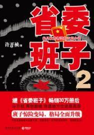 省委班子(2)