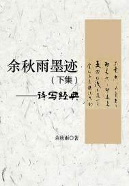 余秋雨墨迹(下集)——译写经典(出版)