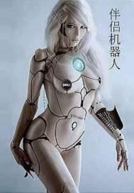 伴侣机器人