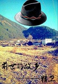 前世的故乡