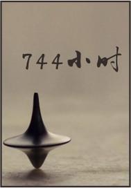 744小时