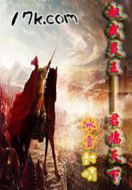 赵武灵王——君临天下