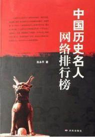 中国历史名人网络排行榜