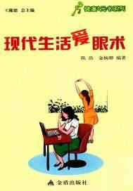 现代生活爱眼术(出版)