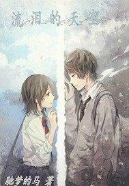 流泪的天空