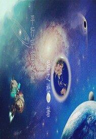 平行宇宙之旅