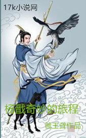 杨戬奇妙的旅程