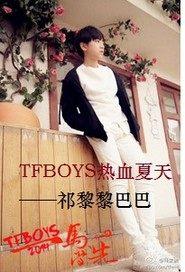 TFboys热血夏天
