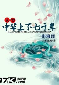 大梦山海经中华上下七千年