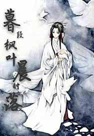 暮段枫叶晨时落