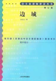 边城(出版)