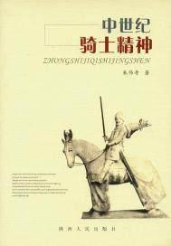中世纪骑士精神