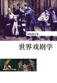 世界戏剧学(出版)
