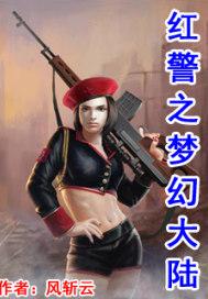 红警之梦幻大陆