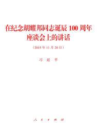 纪念胡耀邦同志诞辰100周年座谈会上的讲话