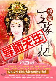 薄爱:三嫁王妃