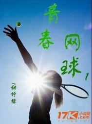 青春网球1
