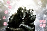 灰烬骑士团