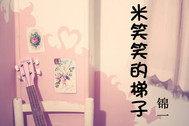 米笑笑的梯子