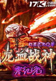 龙血战神之零纪元