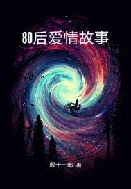 80后爱情故事