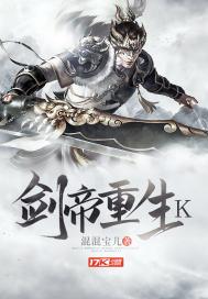 剑帝重生K