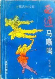 西遁马嘶鸣(出版)