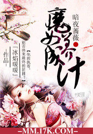 暗夜蔷薇:魔女养成记