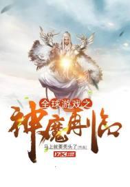 全球游戏之神魔再临