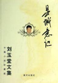 县城意识(出版)