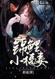 锦鲤小福妻