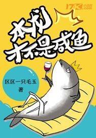 本龙才不是咸鱼