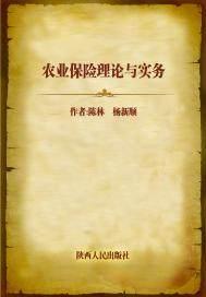 农业保险理论与实务(出版)
