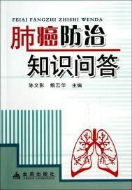 肺癌防治知识问答