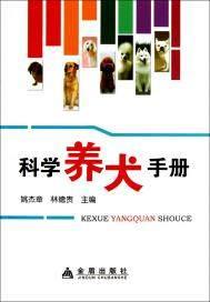 科学养犬手册