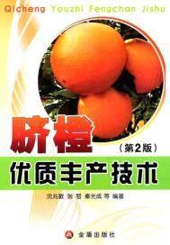 脐橙优质丰产技术