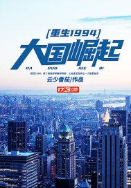 重生1994:大国崛起