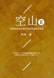空山.2(出版)