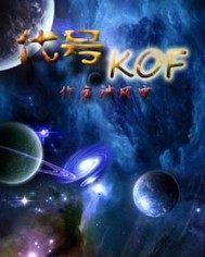 代号KOF