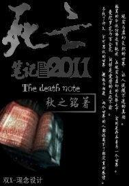 死亡笔记2011