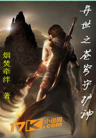 异世之苍穹守护神