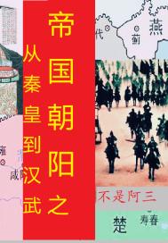 帝国朝阳之从秦皇到汉武