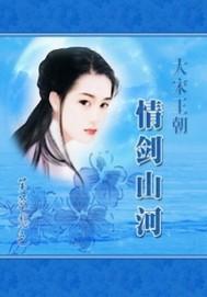 大宋王朝--情剑山河
