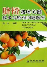 脐橙栽培关键技术与疑难问题解答(出版)