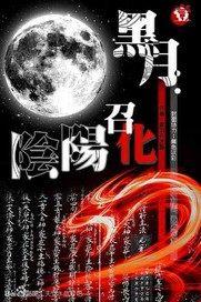 黑月之阴阳召化