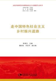 走中国特色社会主义乡村振兴道路