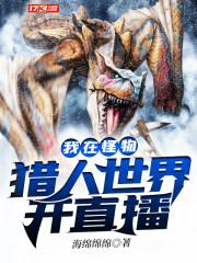 《唐人街探案3》曝新海报 王宝强刘昊然走过四季