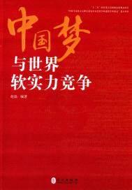 中国梦与世界软实力竞争(出版)