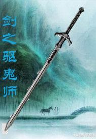 剑之驱鬼师